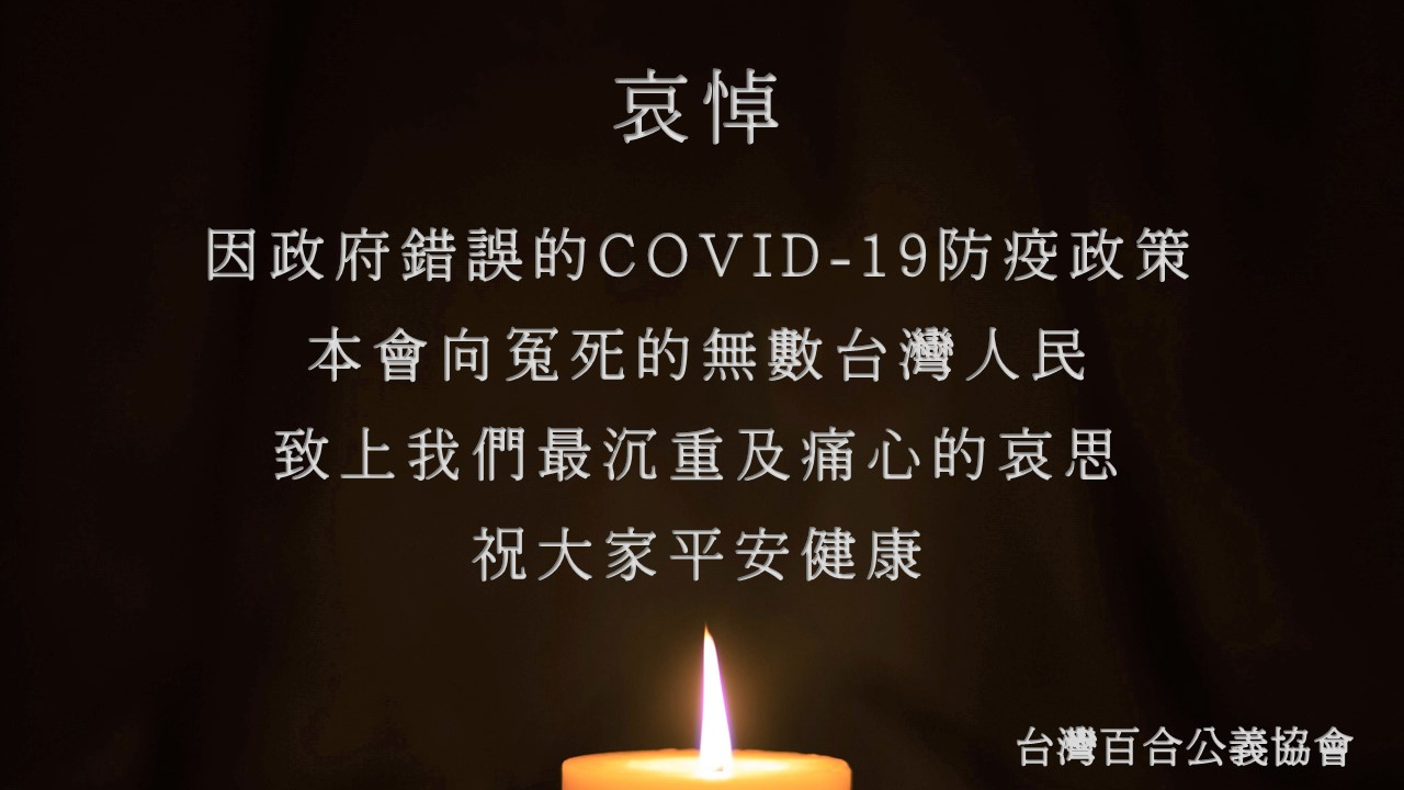 Taiwan's COVID-19 policy was a disaster