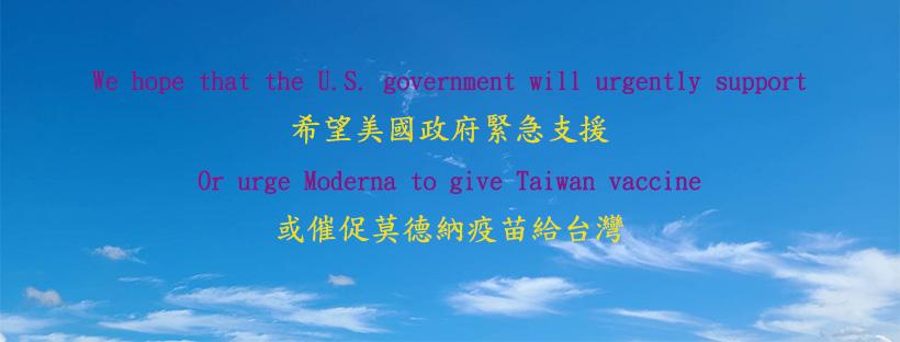 Taiwanese People Needs Vaccine